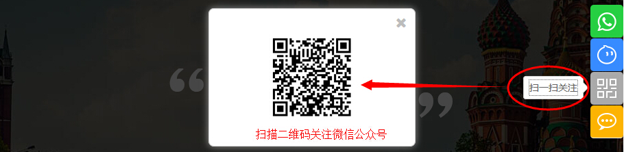 快速聯繫增加二維碼掃碼關注.jpg