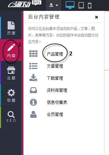 單擊內容-產品管理.jpg