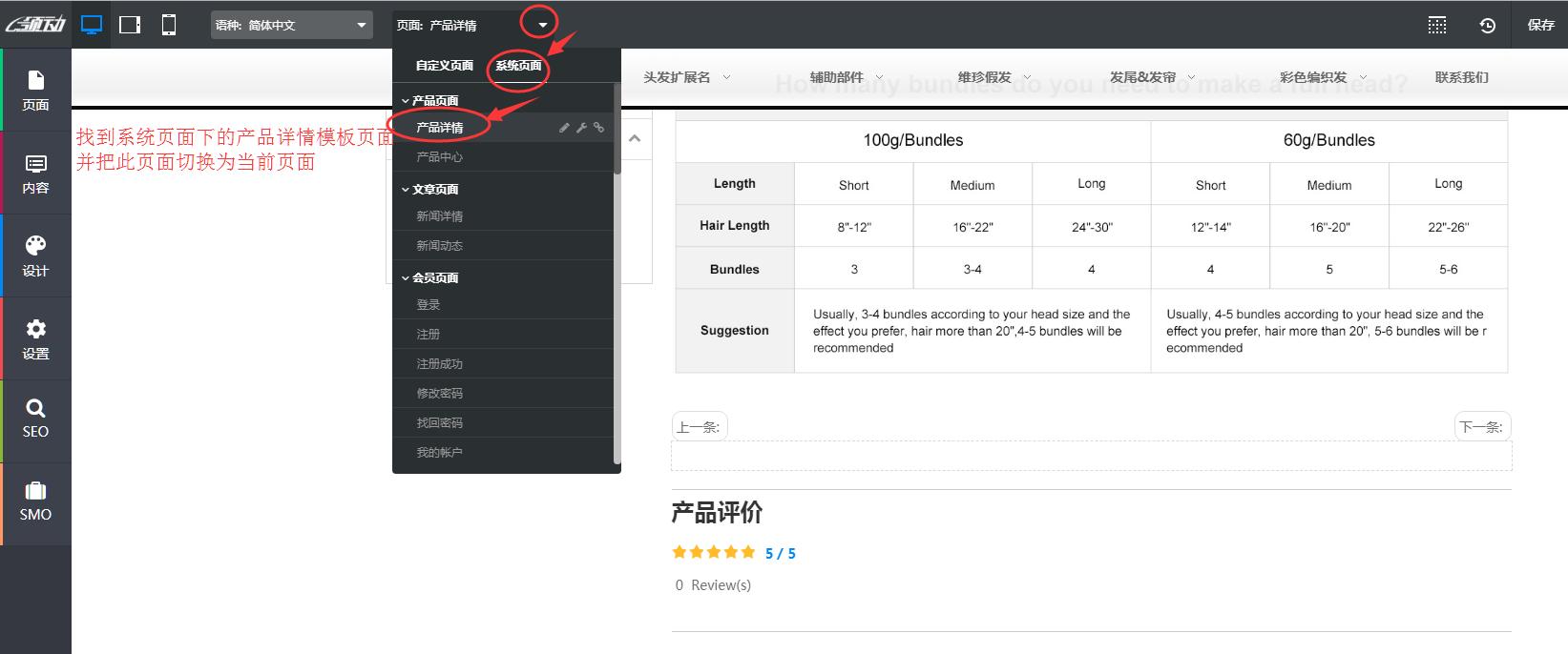 把產品詳情頁面模板頁面切換為當前頁面