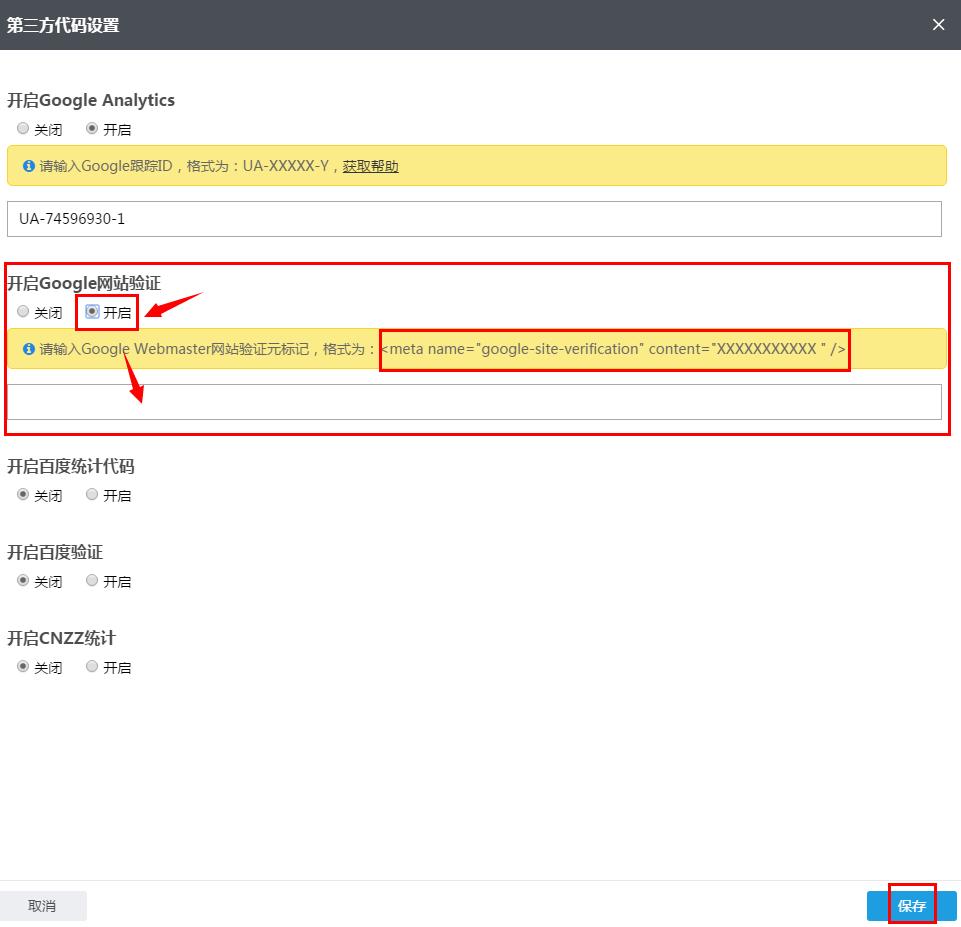 添加網站驗證代碼.png