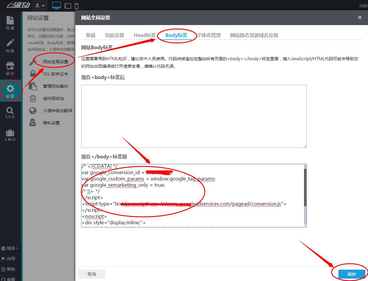 再營銷代碼添加位置.png