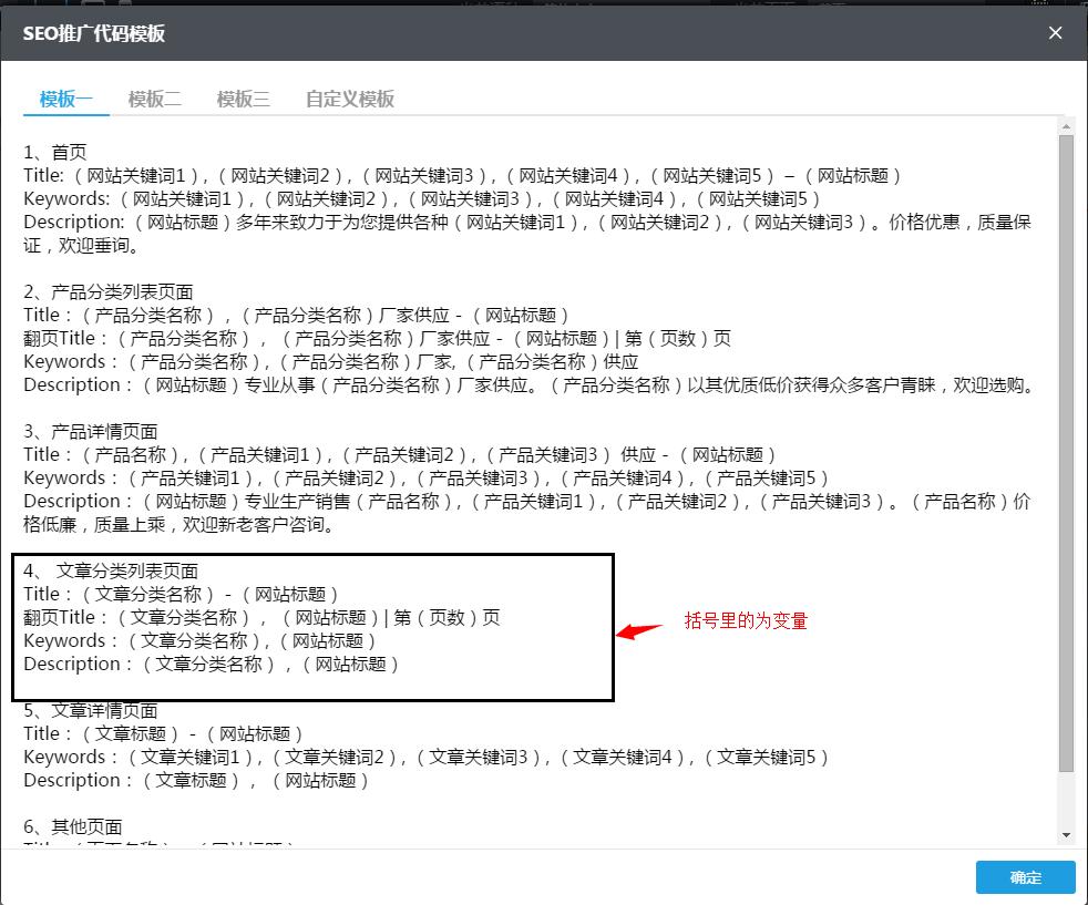 產品分類頁面推廣代碼.png