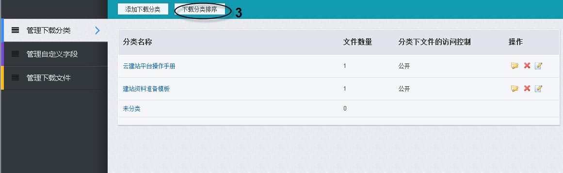 單擊下載分類排序按鈕