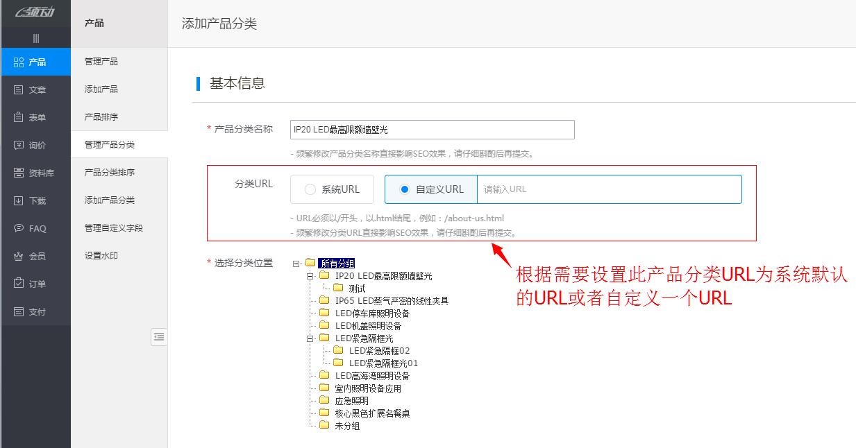 產品分類URL.png