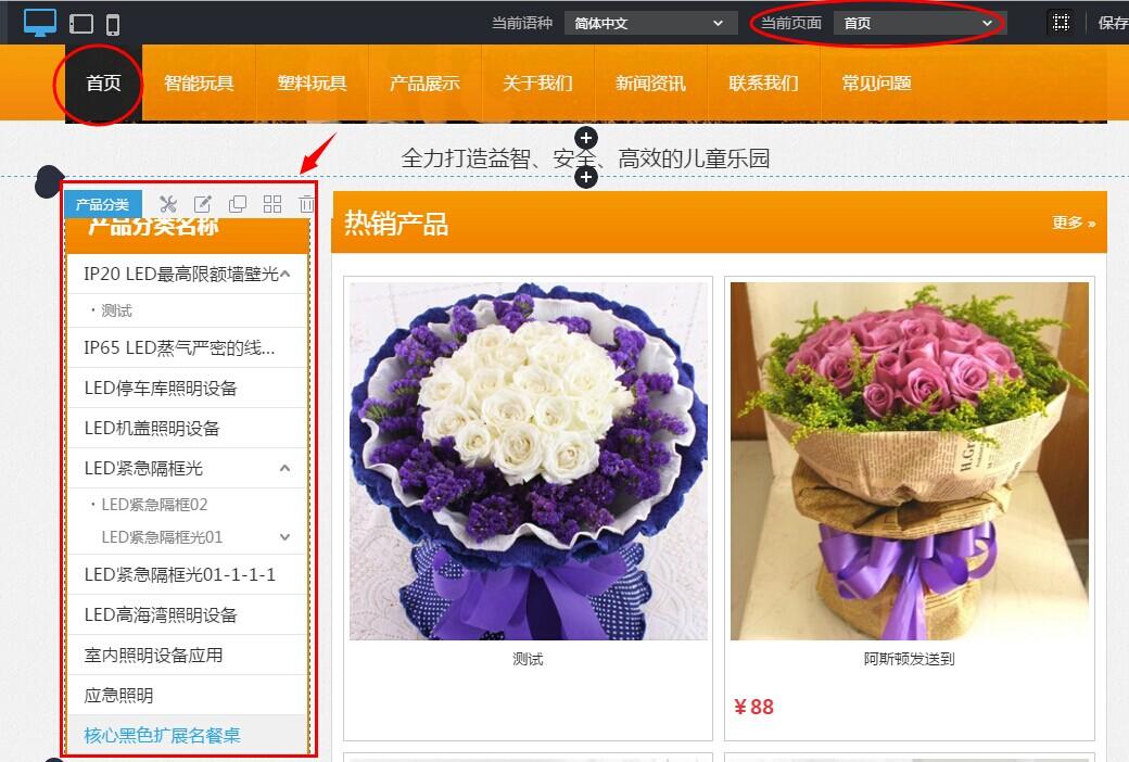 產品分類組件的首頁展示效果.jpg