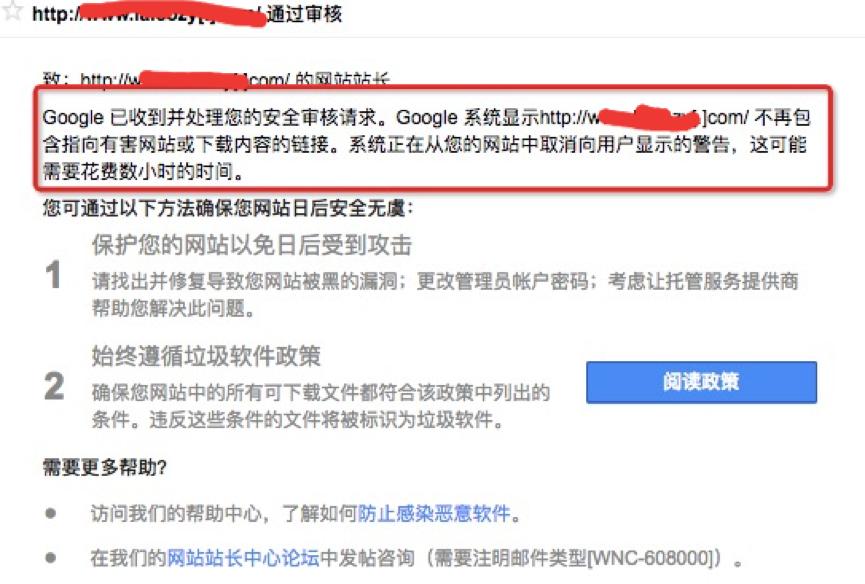 谷歌審核通過郵件通知