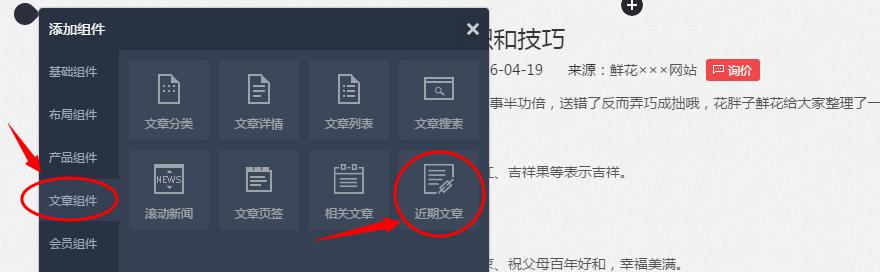 添加組件.png