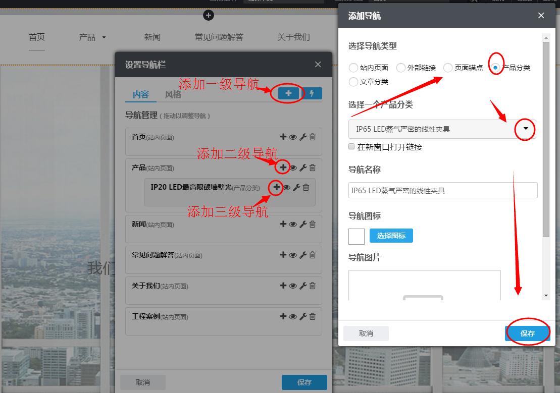 導航顯示產品分類 文章分類.png
