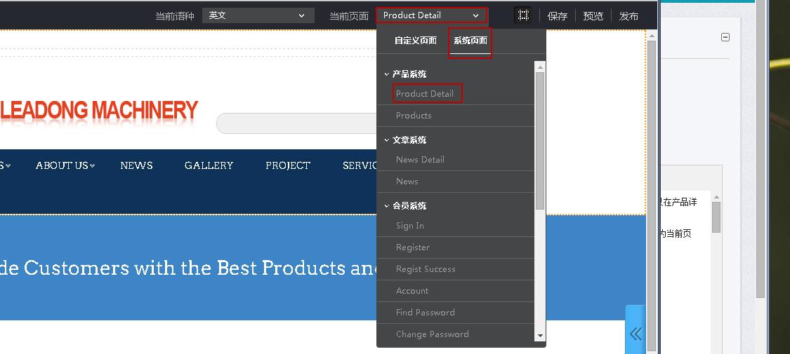 把產品詳情頁面切換為當前頁面