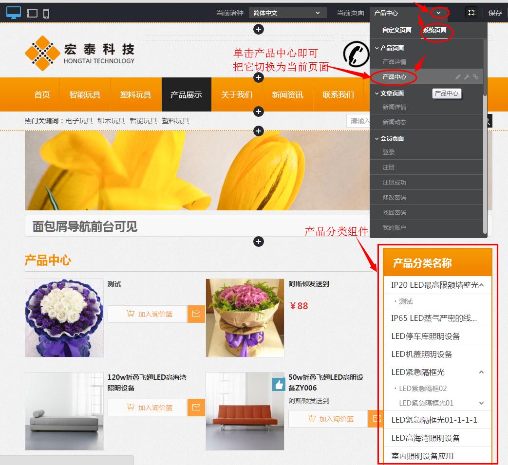 產品分類組件應用的頁面.png