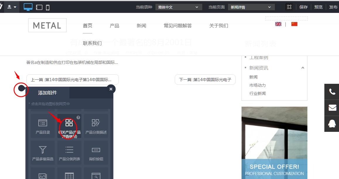 在新聞詳情添加相關產品組件.png