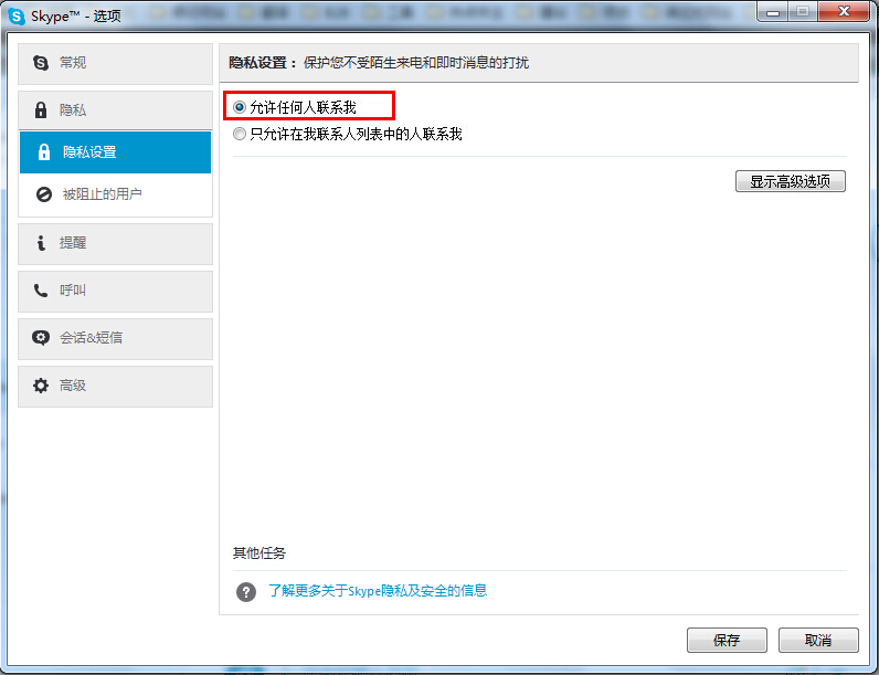 Skype-隱私設置-允許任何人聯繫我