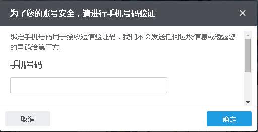 發佈網站時需要輸入手機號碼