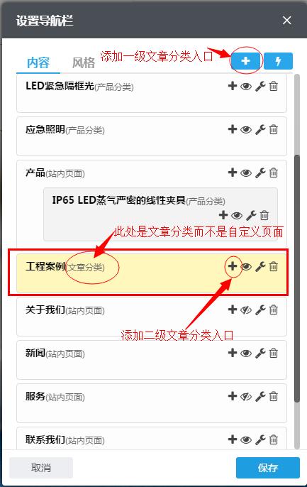 把工程案例放到網站導航上.png