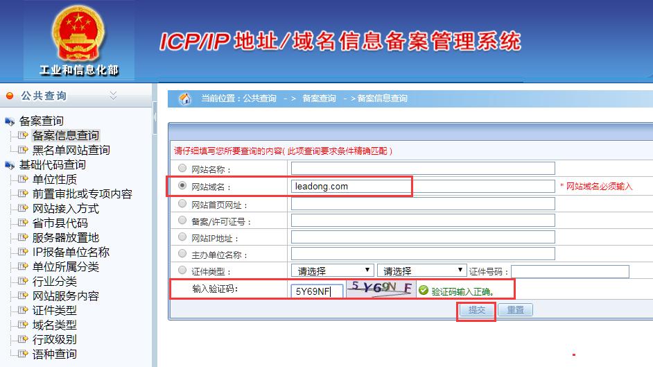 輸入域名查詢備案號.png