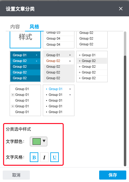 文章分類組件2