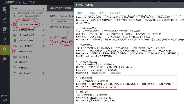 文章詳情SEO代碼生成規則.jpg