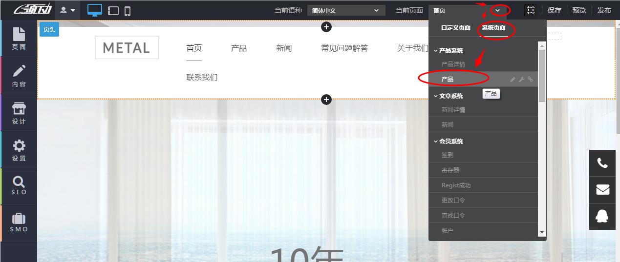 產品頁面.png