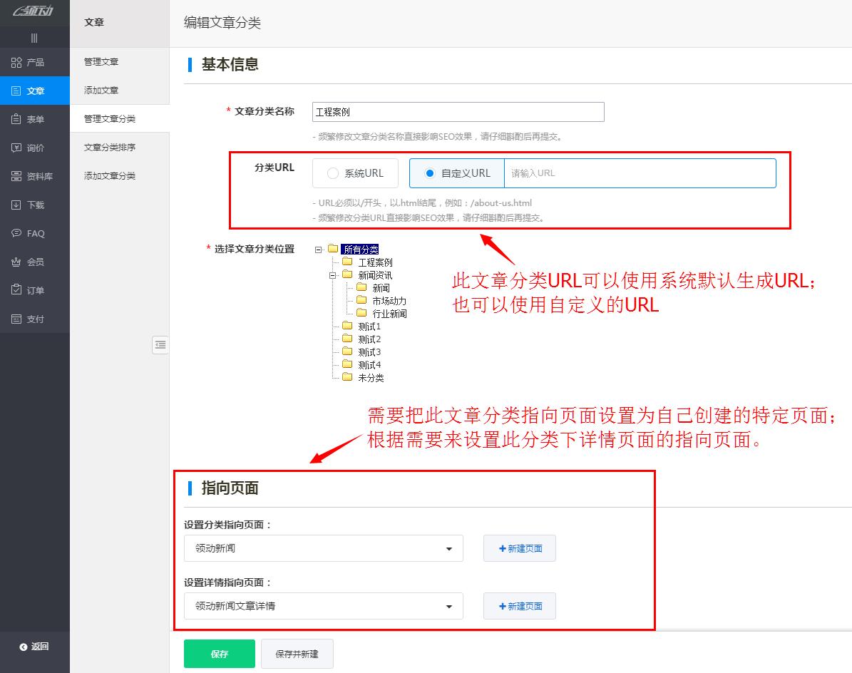 文章分類URL及指向頁面.png