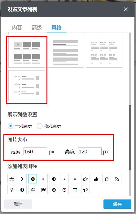 文章列表組件1.png