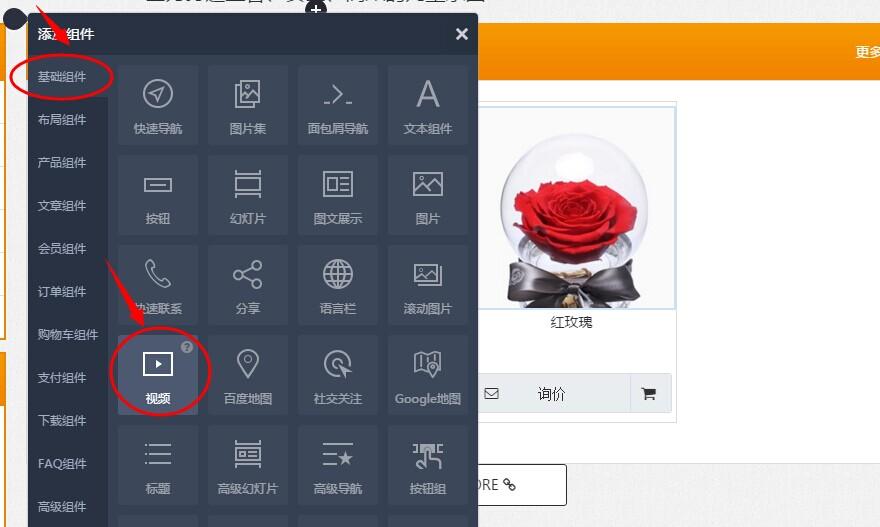 視頻組件.jpg