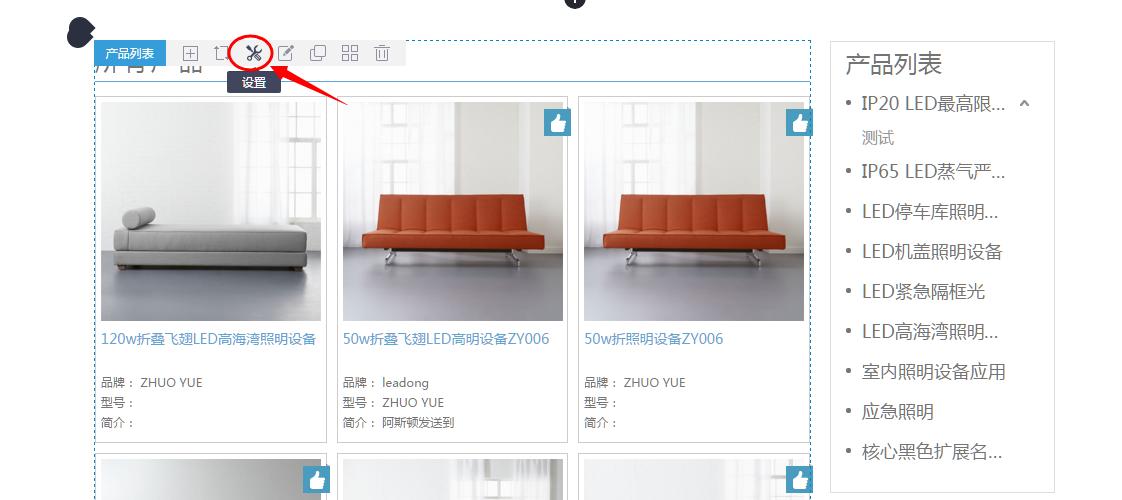 進入產品列表組件的設置項.png