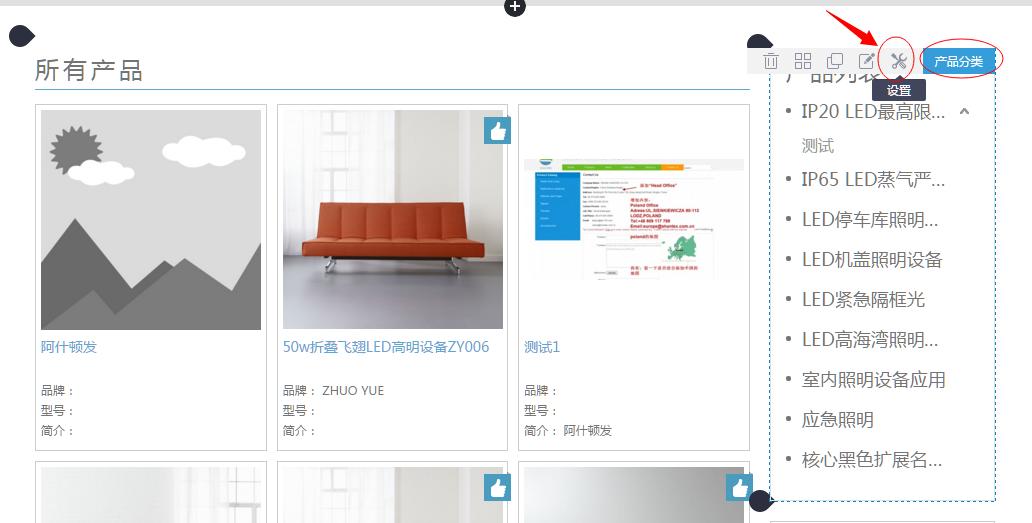 進入產品分類組件的設置項.png