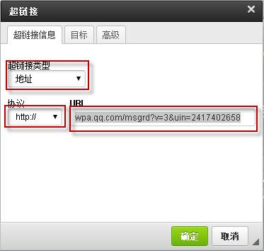 添加鏈接.jpg