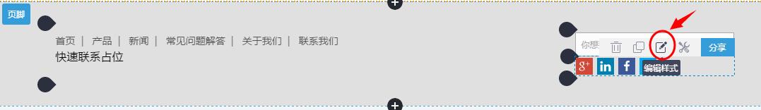 進入組件的編輯樣式項.png