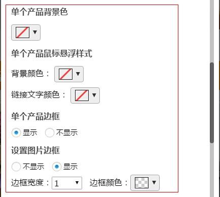針對單個產品的設置.jpg