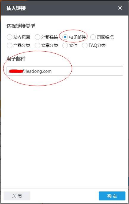鏈接類型-電子郵件.jpg