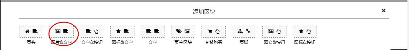 添加區塊.jpg