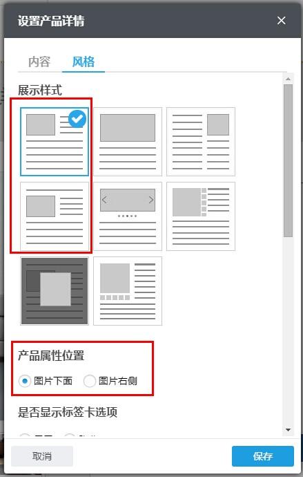 調整產品屬性位置.jpg