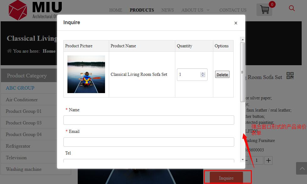 產品詢價彈出窗.jpg