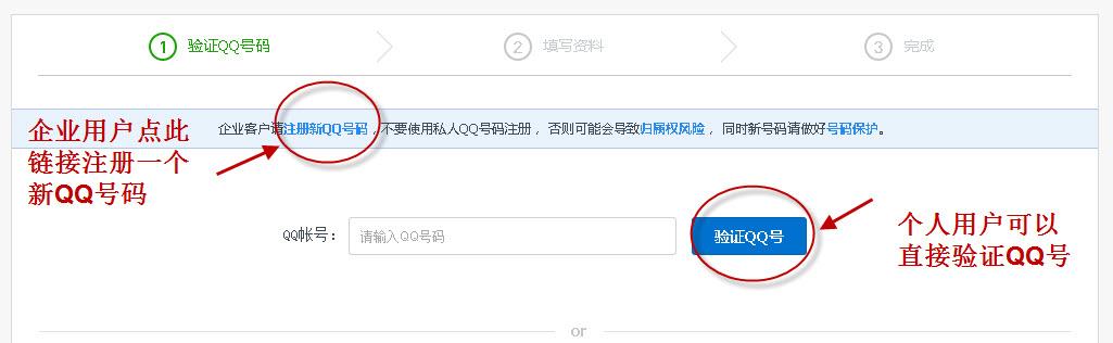 註冊QQ號