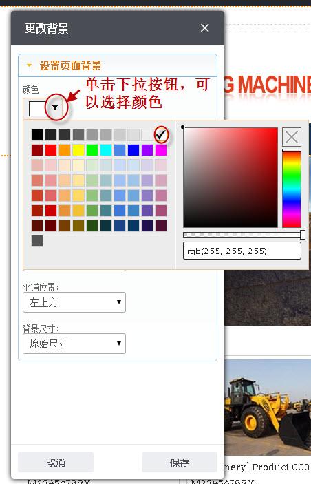 選擇顏色.jpg