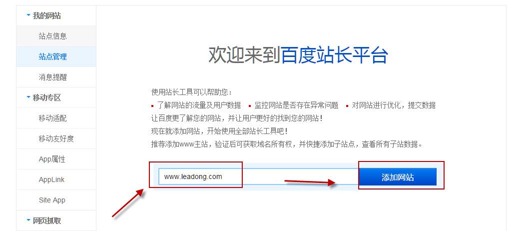 輸入網址添加網站