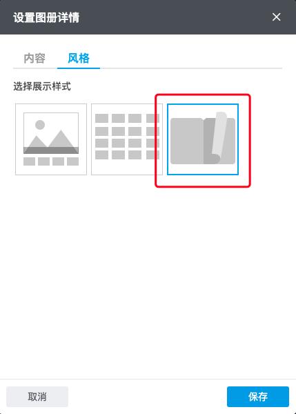 圖冊詳情組件1