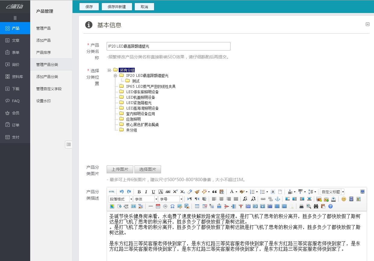 添加產品分類-1.png