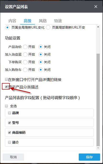 在產品列表組件中勾選顯示產品分類描述功能